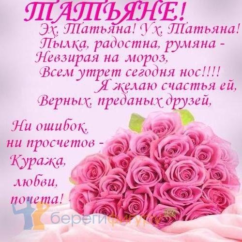 Поздравления женщине с Днем Рождения 66