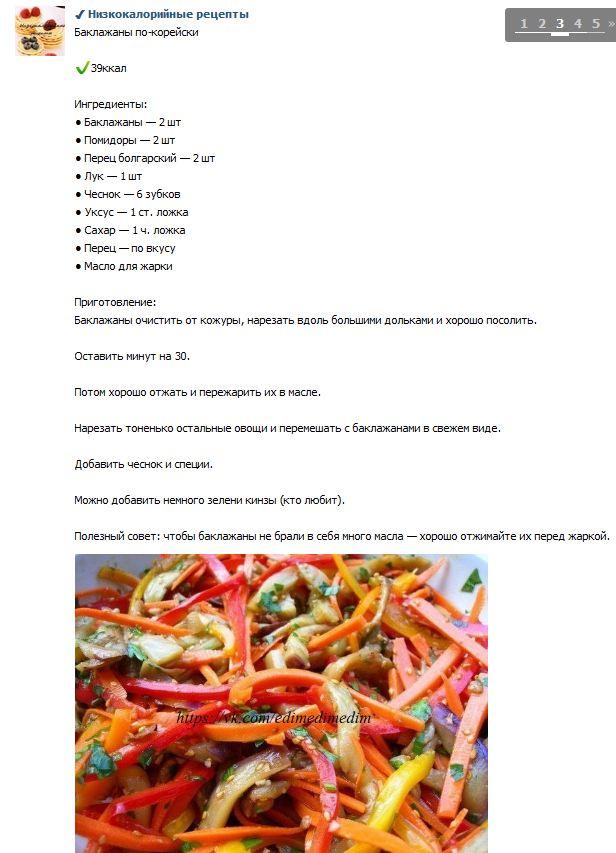 Рецепты с калорийностью с фото