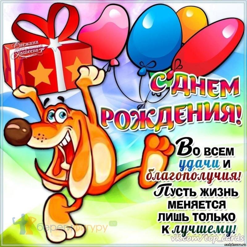 Поздравление нескольким мужчинам с днем рождения
